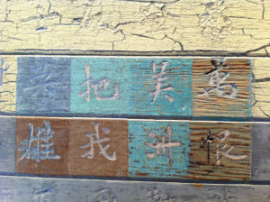 Incriptions carved into the wooden walls. The green color was referred to in many poems. Photo by Shelagh Fritz